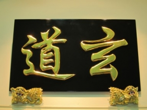 《六壬玄道伏英舘》張法泓 新加坡六壬仙法傳教師